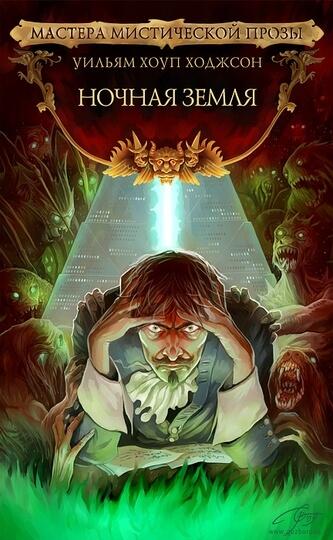 Cover for horror novel Night Land by William Hope Hodgson. © 2009 Veche