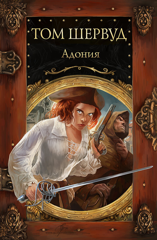Cover for Sherwoods series. © 2009 Veche